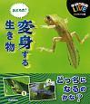 おどろき!変身する生き物 学研の図鑑LIVEビジュアルクイズ図鑑