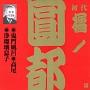 3 初代 橘ノ圓都~鬼門風呂・高尾・浄瑠璃息子