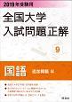 全国大学 入試問題正解 国語 追加掲載編 2019 (9)