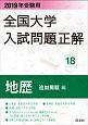 全国大学 入試問題正解 地歴 追加掲載編 2019 (18)