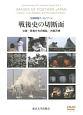 戦後史の切断面 記録映画アーカイブ 公害・若者たちの叛乱・大阪万博