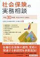 社会保険の実務相談 平成30年