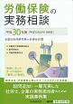 労働保険の実務相談 平成30年