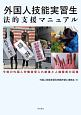 外国人技能実習生法的支援マニュアル 今後の外国人労働者受入れ制度と人権侵害の回復