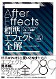 After Effects標準エフェクト全解 CC対応<改訂第4版>
