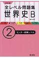 大学入試 全レベル問題集 世界史B センター試験レベル (2)