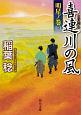 喜連川の風 明星ノ巻 (1)