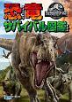 ジュラシック・ワールド 炎の王国 恐竜サバイバル図鑑