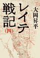 レイテ戦記 (4)