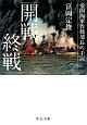 開戦と終戦 帝国海軍作戦部長の手記
