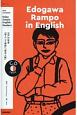 Enjoy Simple English Readers Edogawa Rampo in English NHK CD BOOK