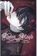 Rosen Blood~背徳の冥館~ (1)