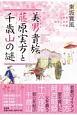 美男-イケメン-貴族藤原実方と千歳山の謎 古典を好きになる一方策