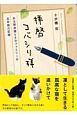 拝啓コバシリ様 ある野良猫とそのファミリーの五年間の記録