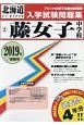 藤女子中学校 北海道国立・公立・私立中学校入学試験問題集 2019