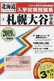 札幌大谷中学校 北海道国立・公立・私立中学校入学試験問題集 2019