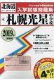 札幌光星中学校 北海道公立・私立中学校入学試験問題集 2019