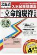 立命館慶祥中学校 北海道国立・公立・私立中学校入学試験問題集 2019