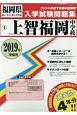 上智福岡中学校 福岡県国立・公立・私立中学校入学試験問題集 2019