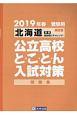 北海道公立高校と・こ・と・ん入試対策問題集 2019 別冊過去問にチャレンジ!