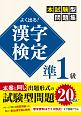 よく出る!漢字検定準1級本試験型問題集
