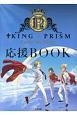 KING OF PRISM PRIDE the HERO 応援BOOK