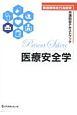 医療安全学 看護師特定行為研修共通科目テキストブック