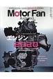 Motor Fan illustrated テクノロジーがわかると、クルマはもっと面白い(142)