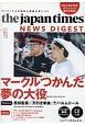 The Japan Times ニュースダイジェスト 2018.7 (73)