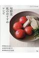旬野菜 私のおすすめレシピ 大人のおしゃれ手帖特別編集