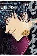むこうぶち 高レート裏麻雀列伝 (49)