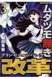 ムダヅモ無き改革 プリンセスオブジパング(3)