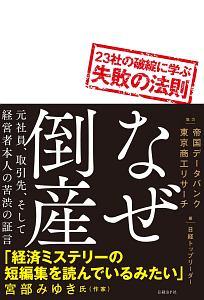 TSUTAYA オンラインショッピングで買える「なぜ倒産 こうするよりほかなかったのか 23社の破綻に学ぶ失敗の法則」の画像です。価格は1,728円になります。