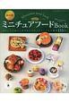 ちょび子のミニチュアフードBook<改訂版>