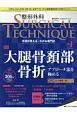 整形外科SURGICAL TECHNIQUE 8-4 特集:大腿骨頚部骨折 アプローチ法を極める 手術が見える・わかる専門誌