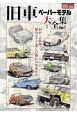 旧車ペーパーモデル大全集 (1)