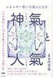 神氣-しんき-と人氣-じんき- 一つの神社に二つある異なるエネルギーの使い方 エネルギー使いの達人になる