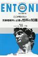 ENTONI 2018.7 ここが知りたい耳鼻咽喉科に必要な他科の知識 Monthly Book(221)