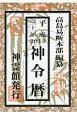 神令暦 平成31年