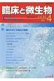 臨床と微生物 45-4 特集:肺炎をめぐる最近の話題
