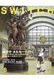 SWITCH 36-8 特集:細田守オルセーヘ行く-西洋絵画と『未来のミライ』