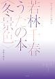 同声合唱のための編作集 若林千春 うたの本〈冬景色〉