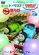 きかんしゃトーマス TVシリーズ15 もっときかんしゃトーマス! ごほうびコレクション(2)