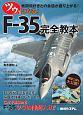 ツウになる!F-35完全教本 戦闘機好きとの会話が盛り上がる!