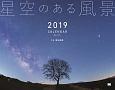 星空のある風景 カレンダー 2019