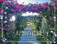 岡田光司 幻想の花園 カレンダー 2019