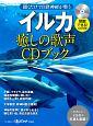 イルカ 癒しの歌声CDブック
