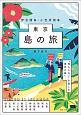 東京島の旅 伊豆諸島・小笠原諸島