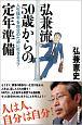 弘兼流 50歳からの定年準備 人生後半を自分のために生きるコツ