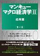 マンキュー マクロ経済学 応用篇<第4版> (2)